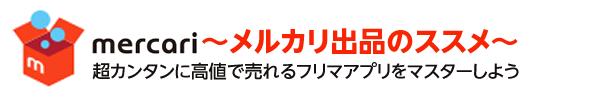 メルカリ出品のすすめ〜高値で絶対売れるフリマアプリ〜