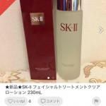 確実に売れる化粧品、SK-II(エスケーツー)