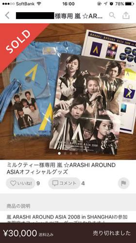 arashi02