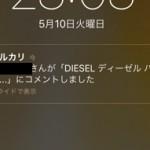 ディーゼルのハイカットスニーカーを売ってコンバースが欲しい(その3)