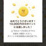 メルカリダウンロードで最大10,000円分ポイントが当たる!